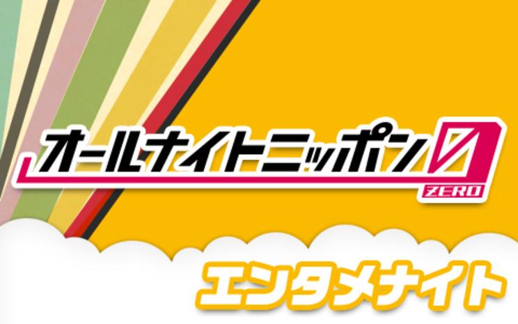 『オールナイトニッポン0〜エンタメナイト〜』
