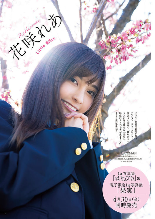 花咲れあ『ヤングチャンピオン』No.10(ⒸLUCKMAN(秋田書店))