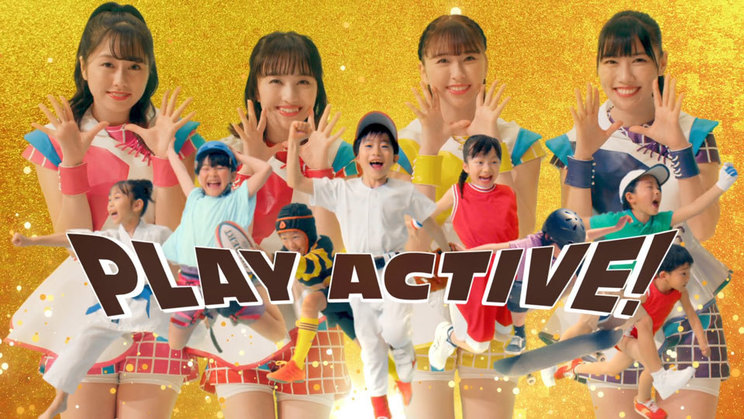 『PLAY ACTIVE!』