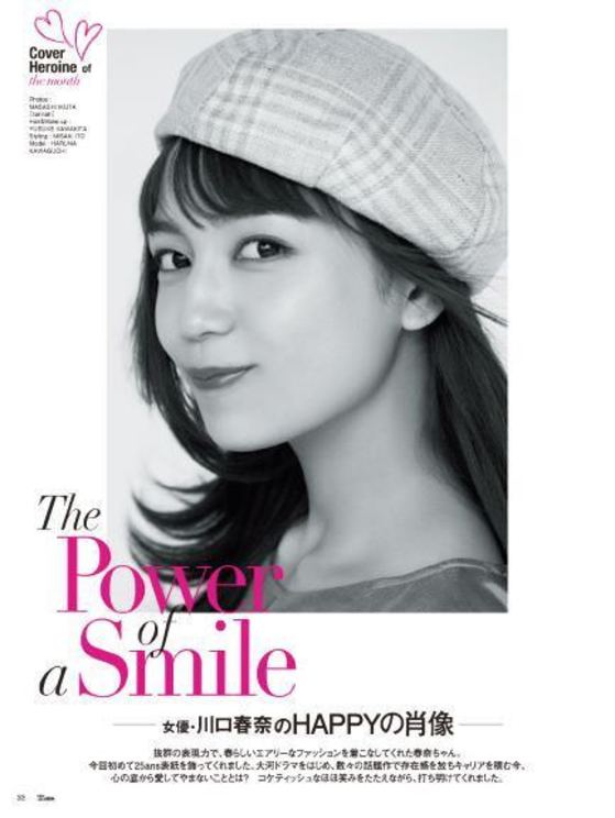 『25ans』2021年6月号連載ページ「The Power of a Smile」
