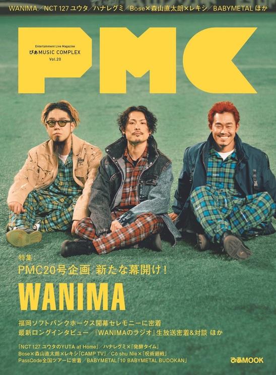 『ぴあMUSIC COMPLEX(PMC)Vol.20』