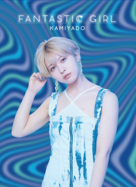 「FANTASTIC GIRL」CD【羽島めいver.】ジャケット写真