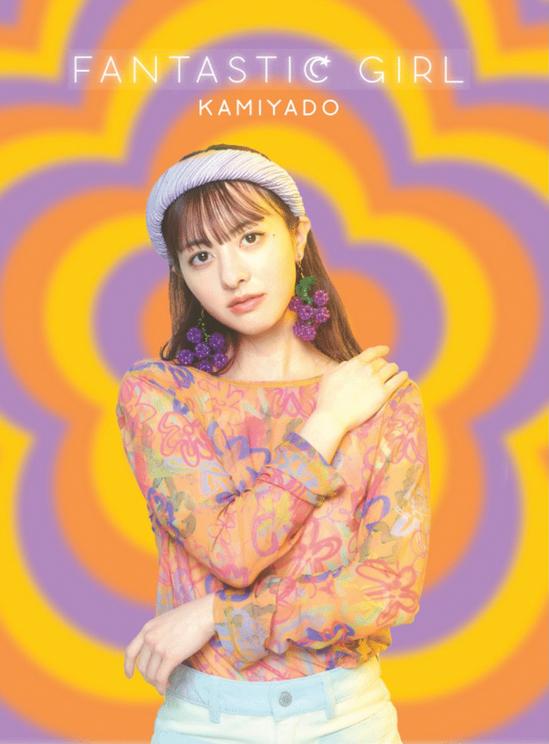「FANTASTIC GIRL」CD【羽島みきver.】ジャケット写真