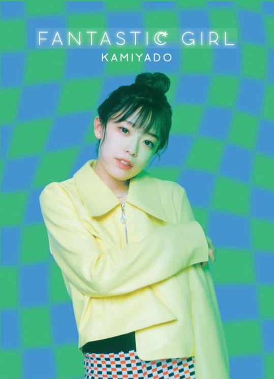 「FANTASTIC GIRL」CD【塩見きらver.】ジャケット写真
