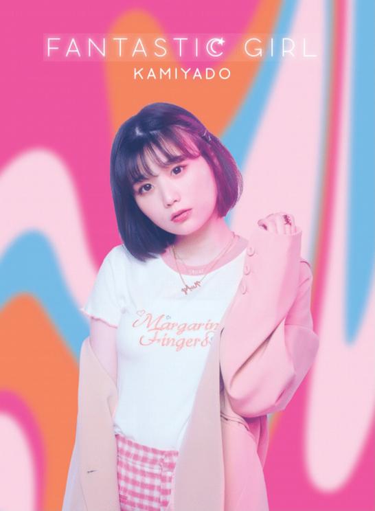 「FANTASTIC GIRL」CD【小山ひなver.】ジャケット写真