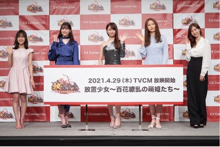 <『放置少女~百花繚乱の萌姫たち~』新TV-CM発表会>(2021年4月26日)