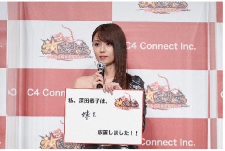 深田恭子<『放置少女~百花繚乱の萌姫たち~』新TV-CM発表会>(2021年4月26日)