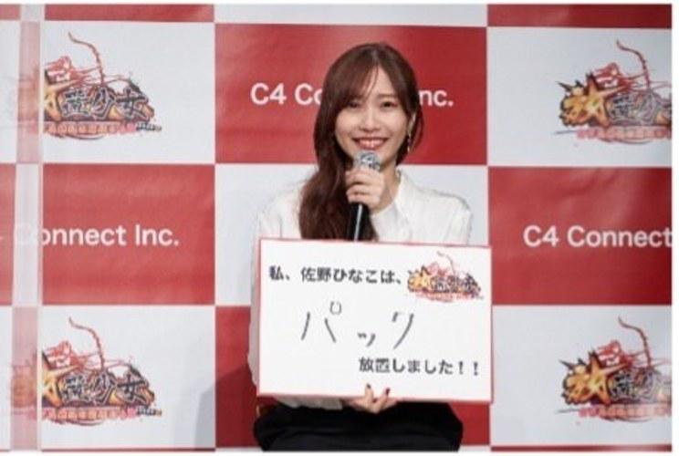 佐野ひなこ<『放置少女~百花繚乱の萌姫たち~』新TV-CM発表会>(2021年4月26日)