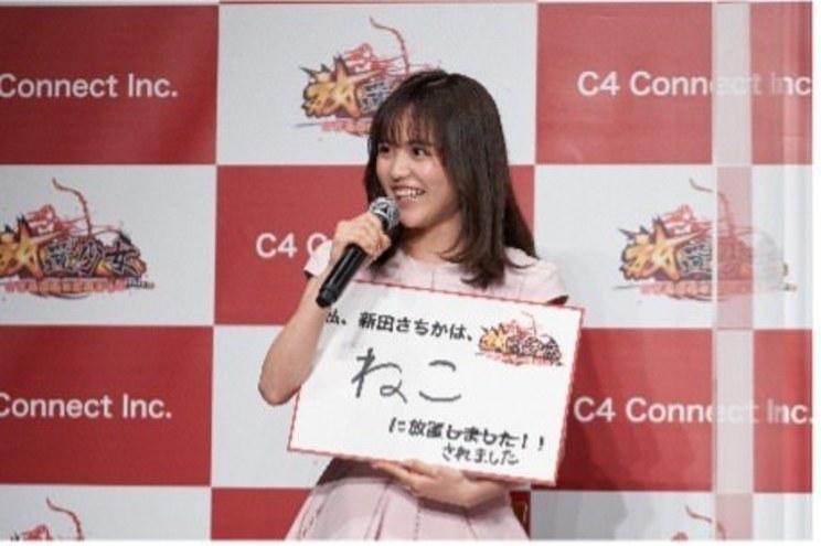 新田さちか<『放置少女~百花繚乱の萌姫たち~』新TV-CM発表会>(2021年4月26日)