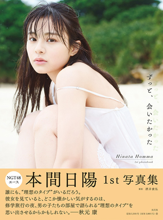 HMV&BOOKS online限定アザーカバー(撮影:酒井貴弘 ©KOBUNSHA)