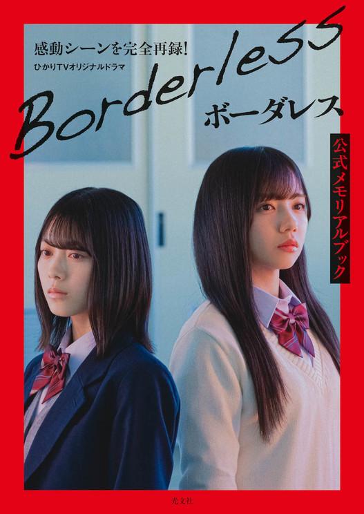 HMV&BOOKS限定カバー(森田ひかる・齊藤京子)