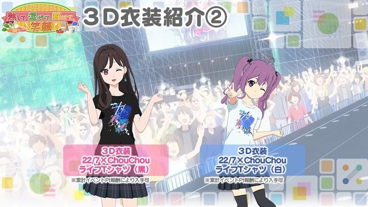 3D新衣装(22/7×ChouChouライブTシャツ)