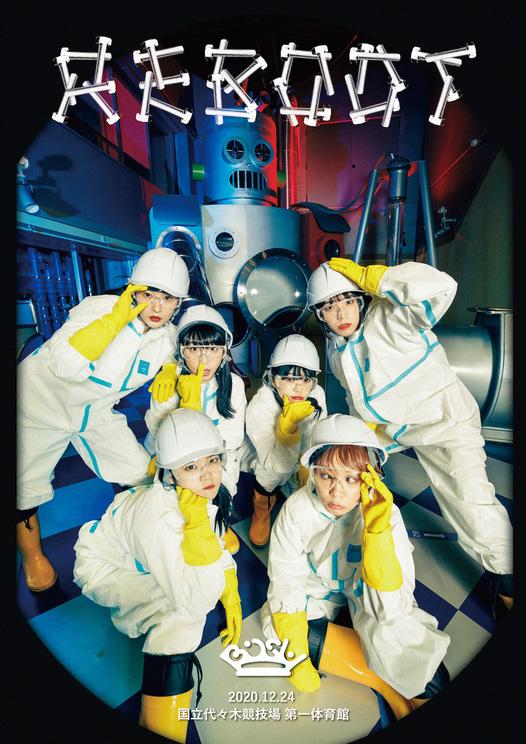 ライブDVD『REBOOT BiSH』【DVD盤】