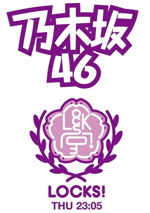 乃木坂LOCKS!