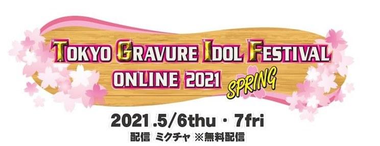 春のTOKYO GRAVURE IDOL FESTIVAL ONLINE 2021