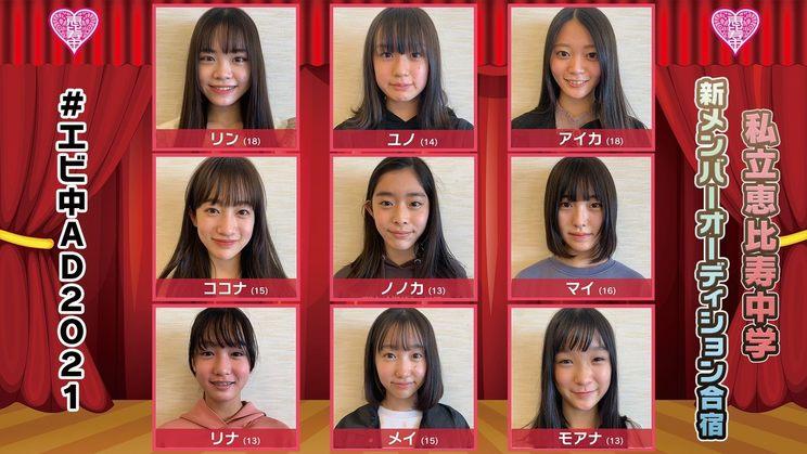 私立恵比寿中学新メンバーオーディション合宿参加者