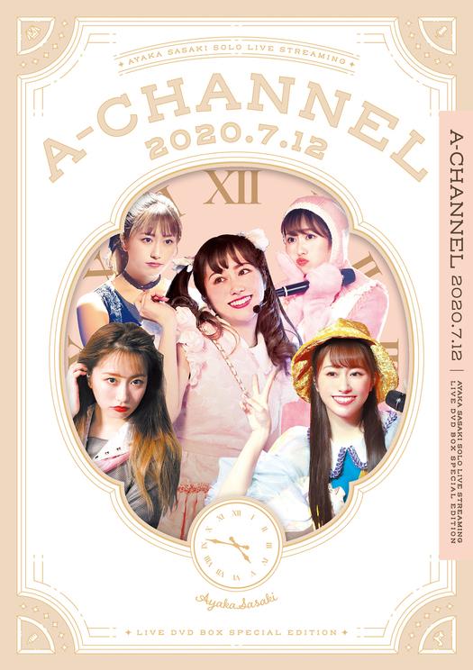 【DVD BOX】ANGEL EYES限定版『A-CHANNEL』【配信LIVE DVD】ジャケット