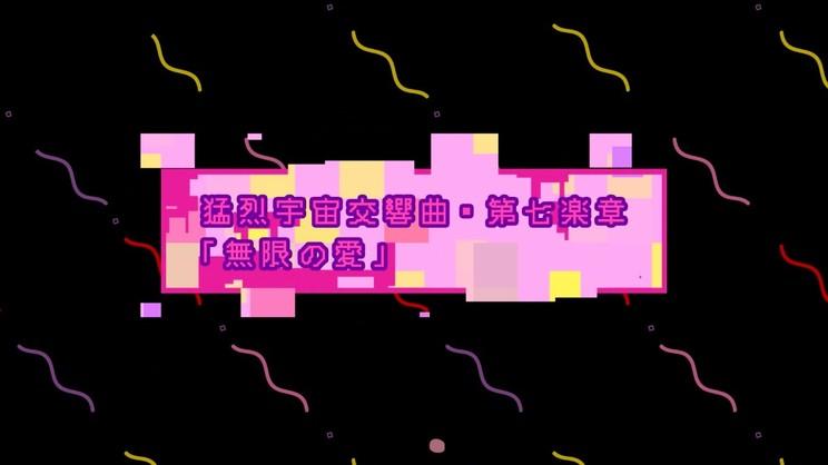 「猛烈宇宙交響曲・第七楽章「無限の愛」 -ZZ ver.-」解禁動画より