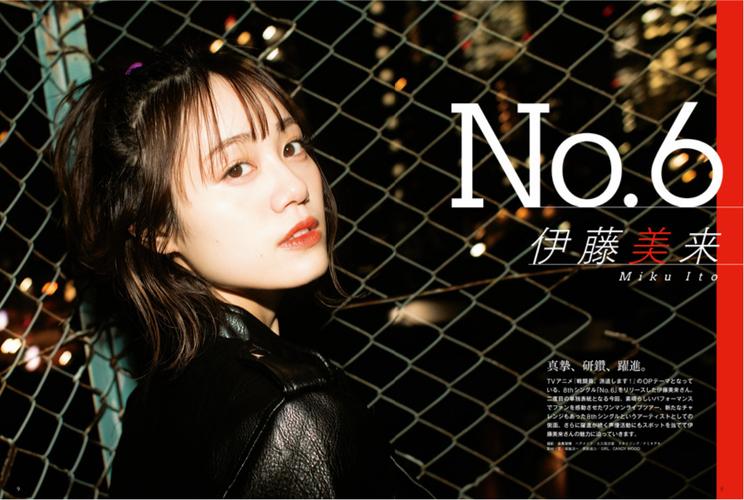 『声優グランプリ』2021年6月号:伊藤美来巻頭大特集