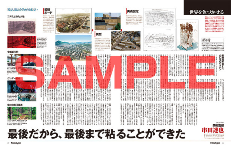 『月刊ニュータイプ6月号』より