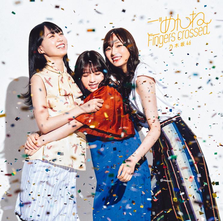 「ごめんねFingers crossed」【初回仕様限定CD+Blu-ray盤】Type-B