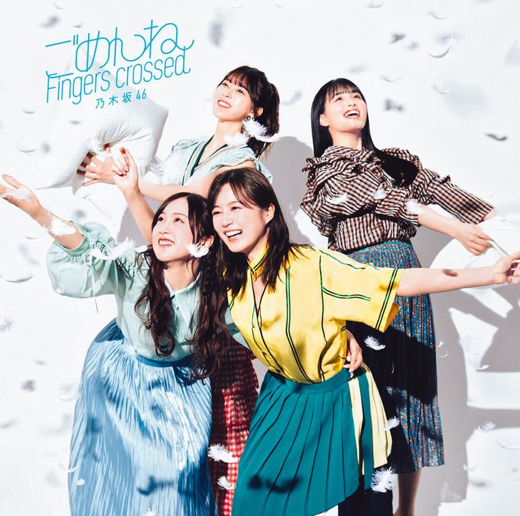 「ごめんねFingers crossed」【初回仕様限定CD+Blu-ray盤】Type-C