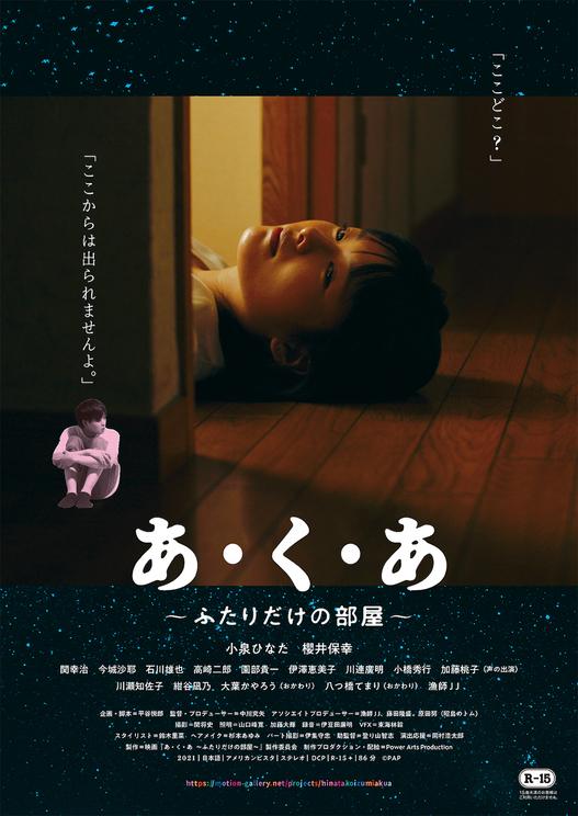 映画『あ・く・あ〜ふたりだけの部屋〜』フライヤー表(©PAP)