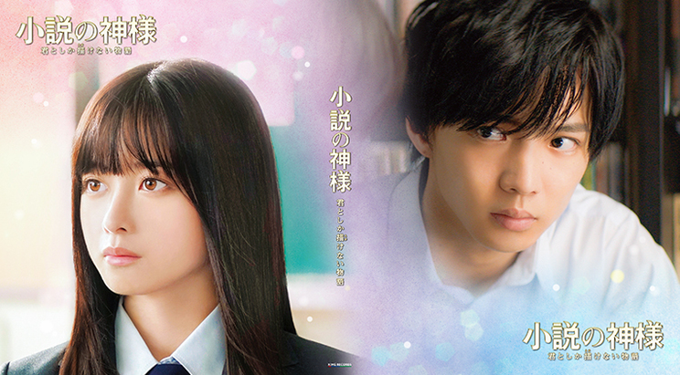 リバーシブルジャケット仕様(Blu-ray&DVD共通)/(C)2020映画「小説の神様」製作委員会