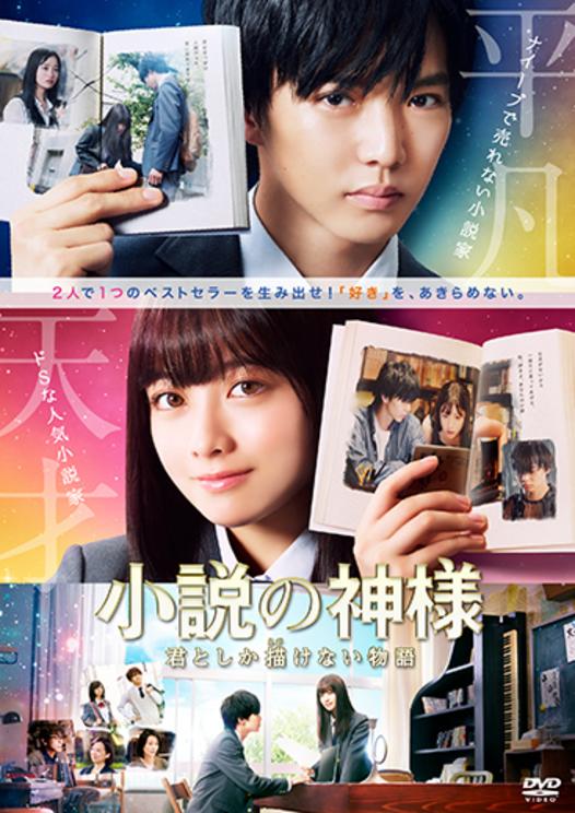 『小説の神様 君にしか描けない物語』DVDジャケット/(C)2020映画「小説の神様」製作委員会