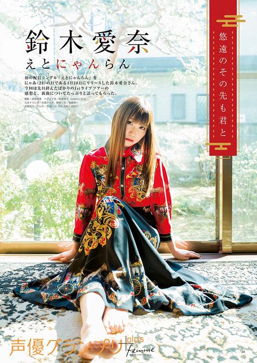 『声優グランプリplus femme vol.4』特集:鈴木愛奈