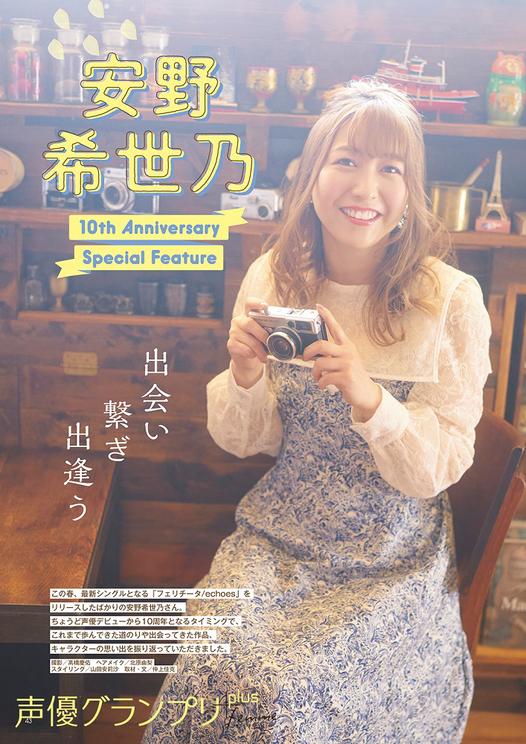 『声優グランプリplus femme vol.4』特集:安野希世乃
