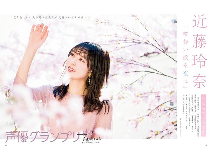 『声優グランプリplus femme vol.4』特集:近藤玲奈