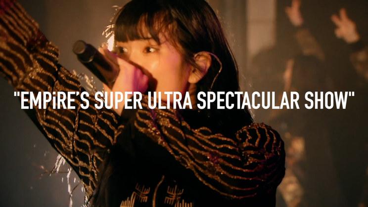 EMPiREワンマンライヴ<EMPiRE'S SUPER ULTRA SPECTACULAR SHOW>解禁映像より