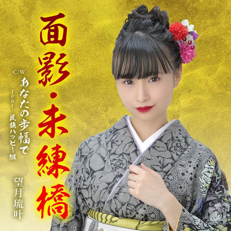 望月琉叶2ndシングル「面影・未練橋」