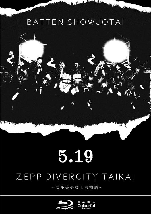 ライブBlu-ray「5.19 ZEPP DIVERCITY大会~博多美少女上京物語~」