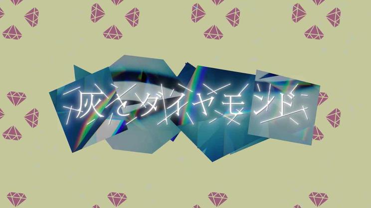 「灰とダイヤモンド -ZZ ver.-」解禁動画より
