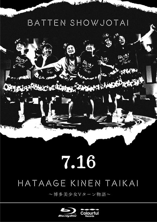 ライブBlu-ray「5.19 ZEPP DIVERCITY大会~博多美少女上京物語~Vターンを添えて」