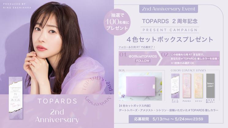 指原莉乃プロデュースカラコン『TOPARDS』【100名に当たる! 『TOPARDS』4色セットボックスPresent Campain】