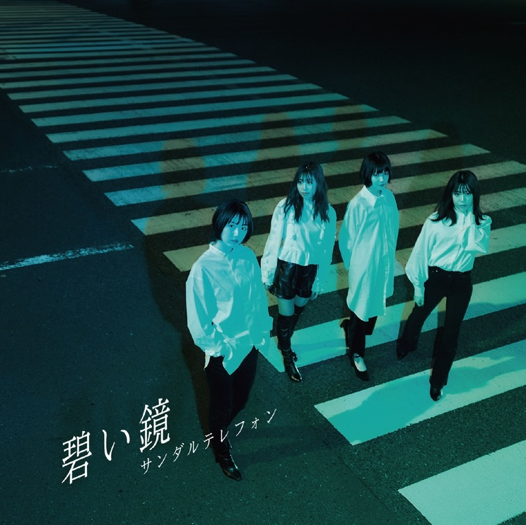 2nd EP『碧い鏡/It's Show Time!』Type-BLUEジャケット写真