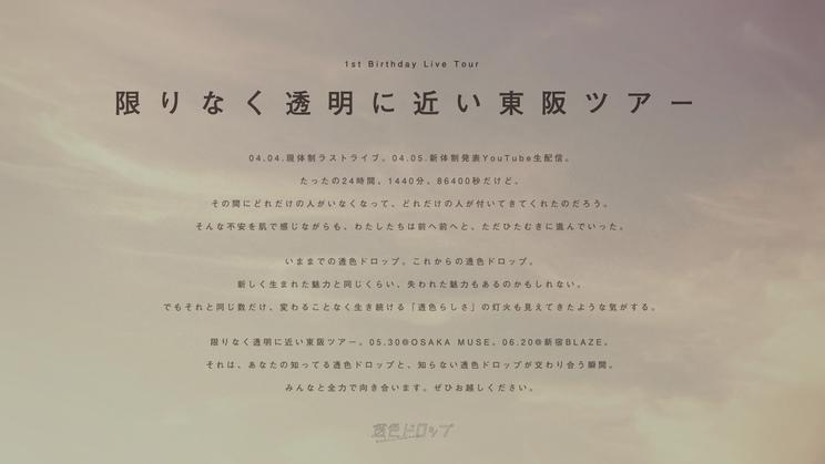 1st Birthday Live Tour<限りなく透明に近い東阪ツアー>