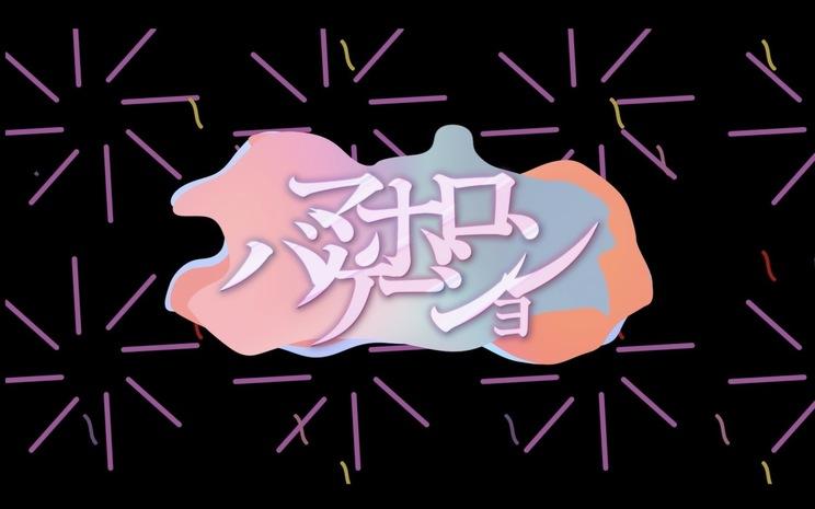 「マホロバケーション-ZZ ver.-」解禁動画より