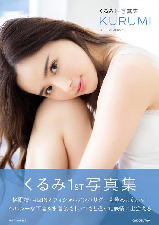 『くるみ1st写真集 KURUMI』((C)KADOKAWA  (C)Image 撮影:TANAKA TOMOHISA)