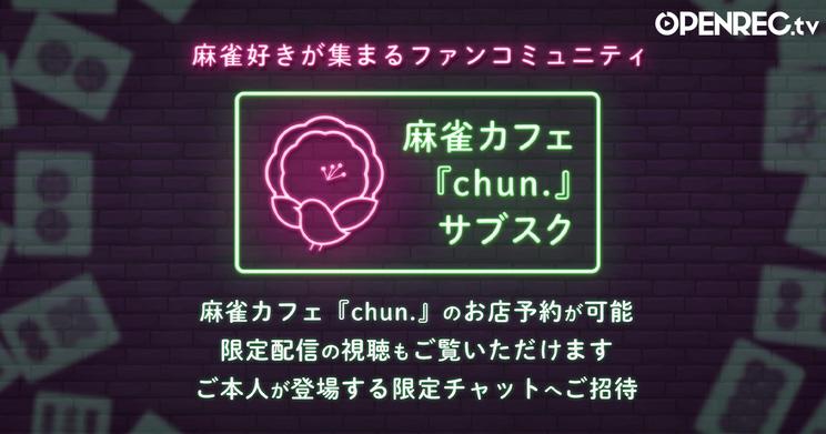 『OPENREC.tv』×麻雀カフェ『chun.』連動コンテンツ