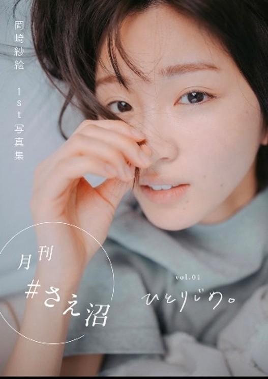 『月刊#さえ沼 vol.01 ひとりじめ。』