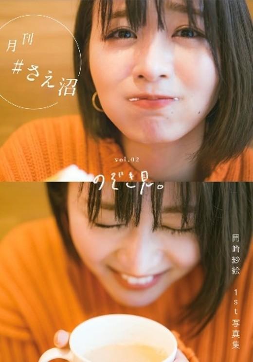 『月刊#さえ沼 vol.02 のぞき見。』