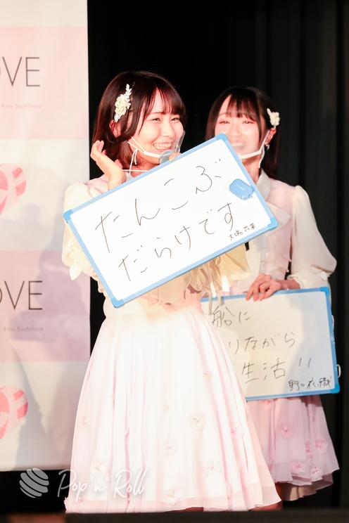大場花菜(=LOVE)<1stアルバム『全部、内緒。』発売 記者発表会>代アニライブステーション(2021年5月18日)