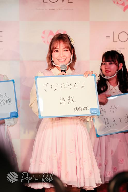 諸橋沙夏(=LOVE)<1stアルバム『全部、内緒。』発売 記者発表会>代アニライブステーション(2021年5月18日)