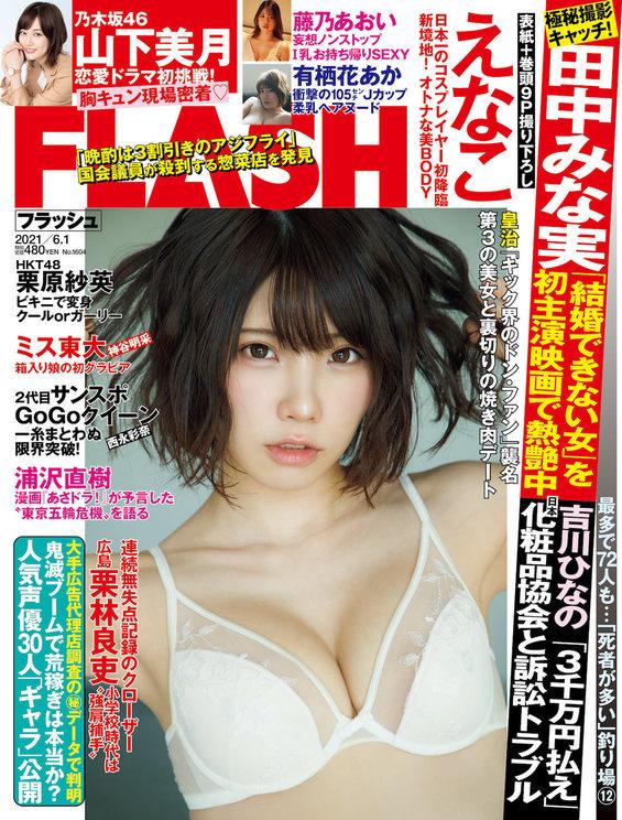『FLASH』1604号
