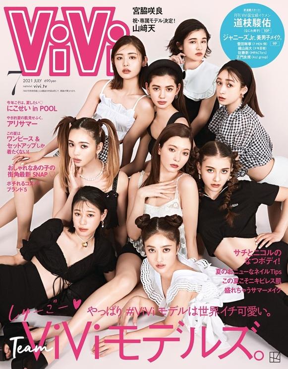 『ViVi』2021年7月号 通常版