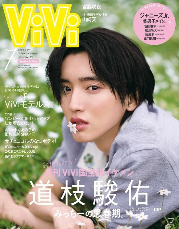 『ViVi』2021年7月号 増刊